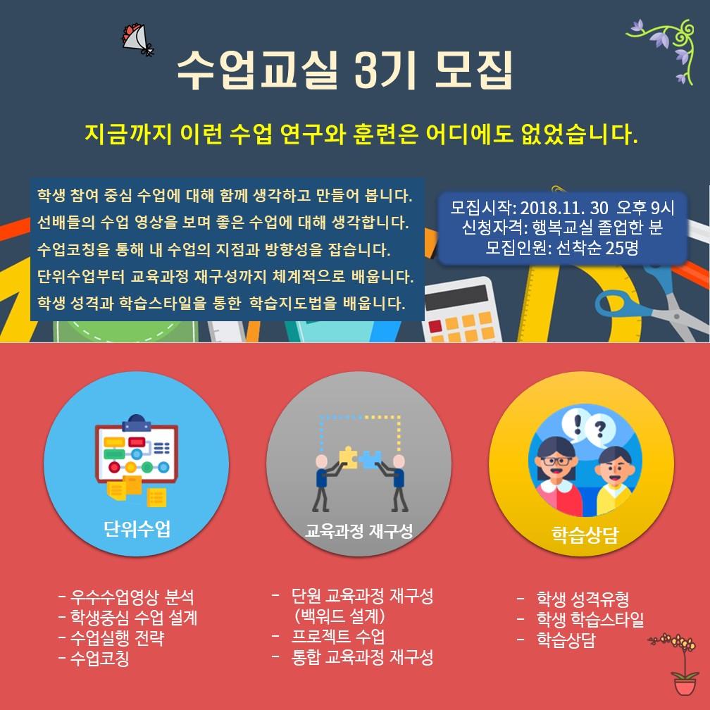 수업교실 3기 모집_최종.jpg