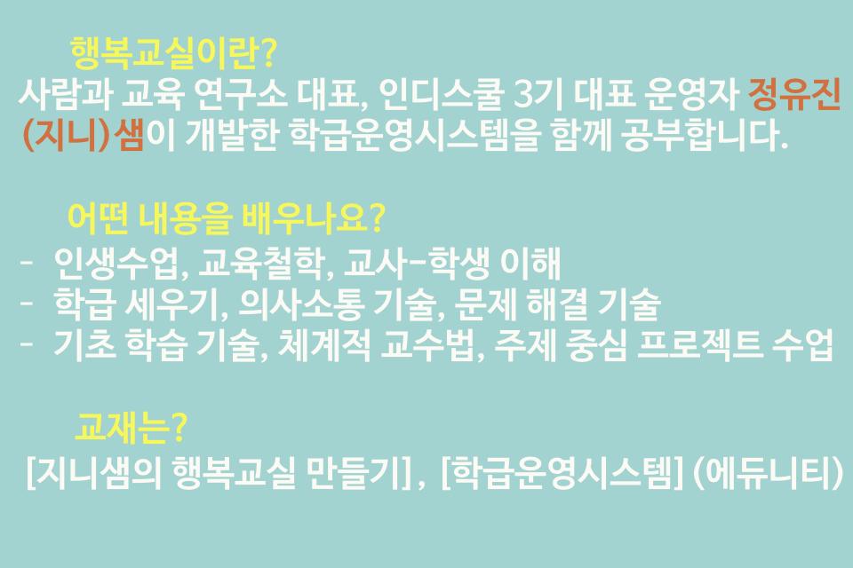 행복교실 대전 지역 모임 홍보.002.jpeg
