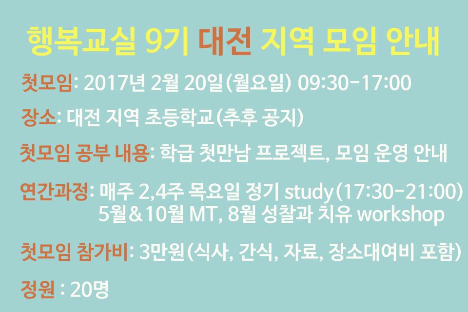 행복교실 대전 지역 모임 홍보.003.jpeg